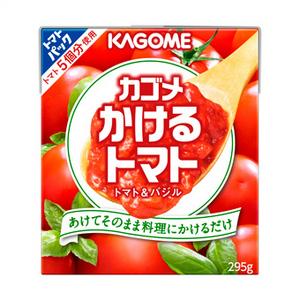 かけるトマト