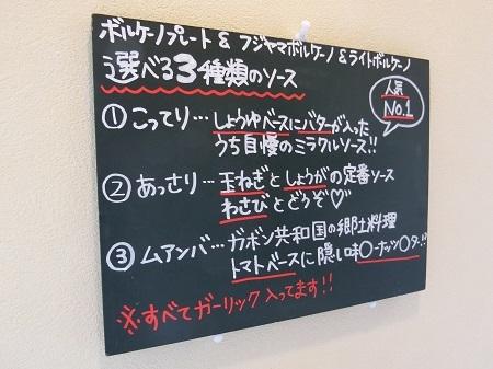 ボルケーノキッチン選べる3種類のソース