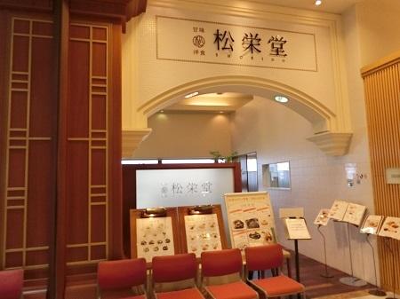松坂屋の松栄堂