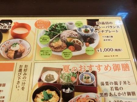 久屋大通駅 さんるーむ ランチメニュー