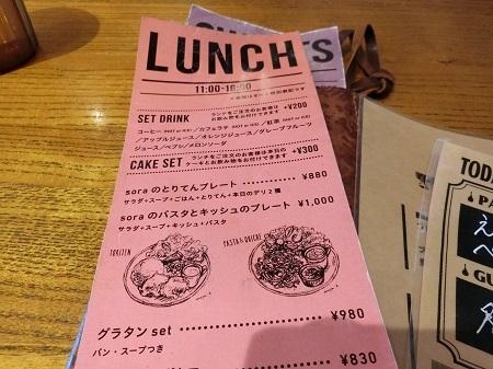 sora cafe オアシス21店