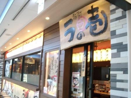 ラの壱 金山店